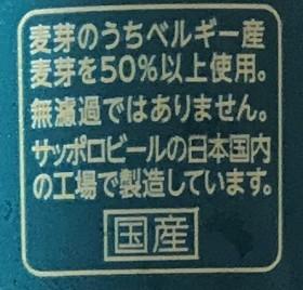 ビアランチ 北海道生搾り & ホワイトベルグ_b0176192_16572165.jpg
