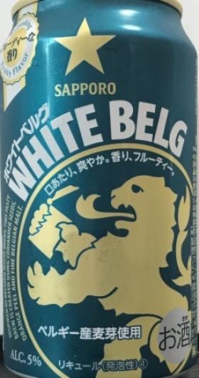 ビアランチ 北海道生搾り & ホワイトベルグ_b0176192_16573350.jpg