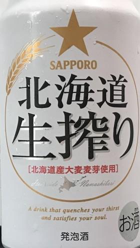 ビアランチ 北海道生搾り & ホワイトベルグ_b0176192_16580261.jpg