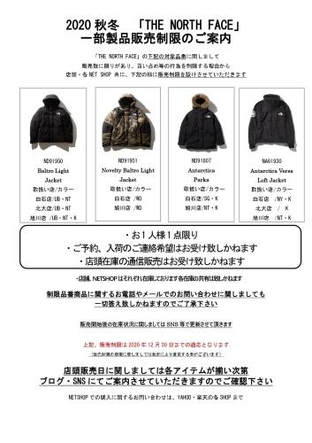 2020 秋冬 「THE NORTH FACE」 一部対象商品販売制限のご案内_d0198793_18164135.jpg
