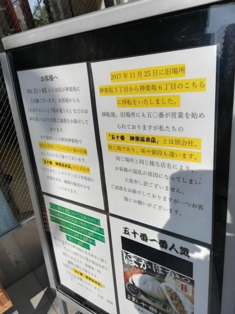 ぐるり神楽坂さんぽ_c0284210_20160982.jpg