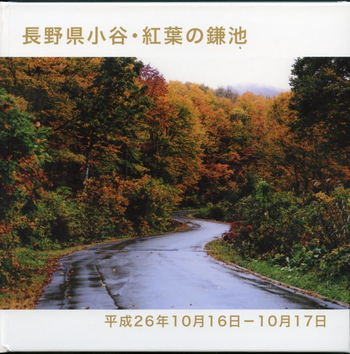 長野県小谷・紅葉の鎌池_e0180612_10212249.jpg