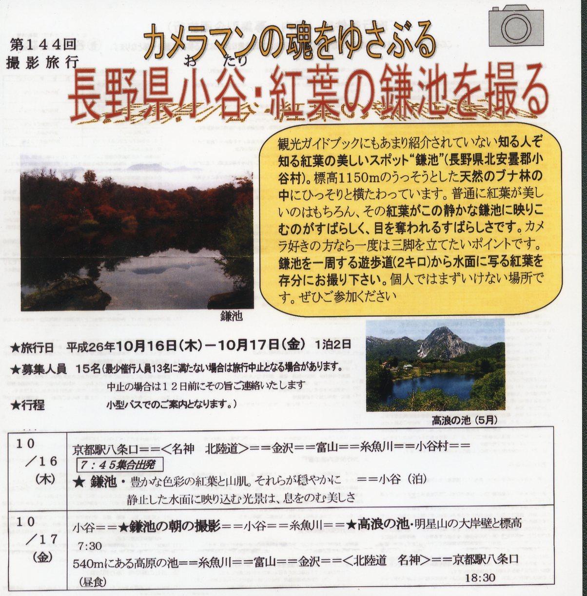 長野県小谷・紅葉の鎌池_e0180612_10253323.jpg
