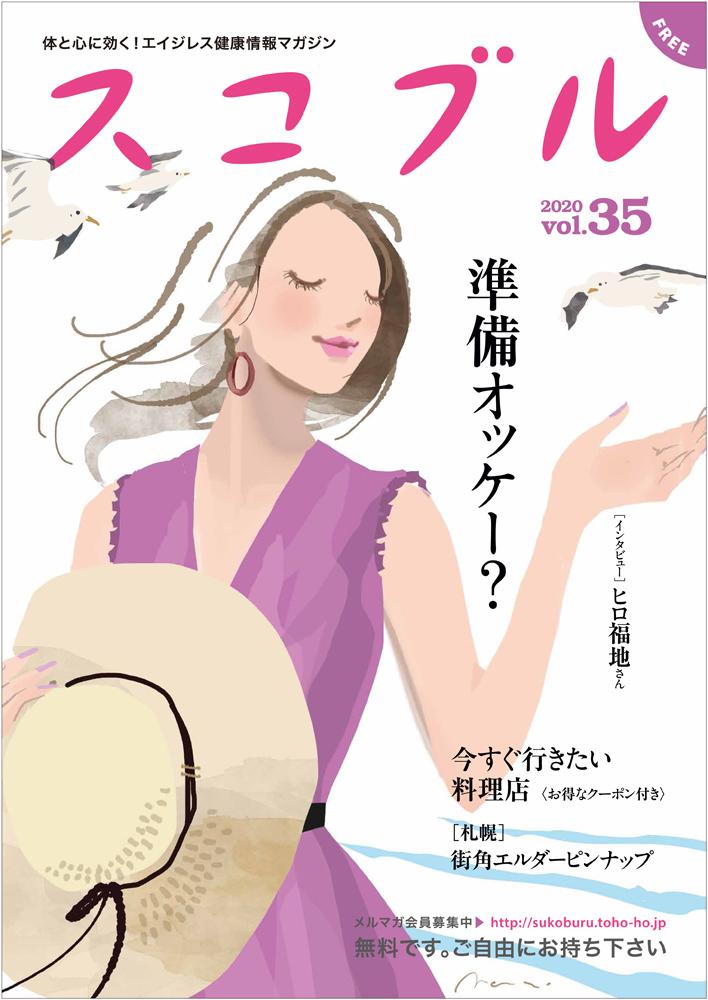 スコブルvol.35 cover 「準備オッケー?」 _f0172313_12585444.jpg