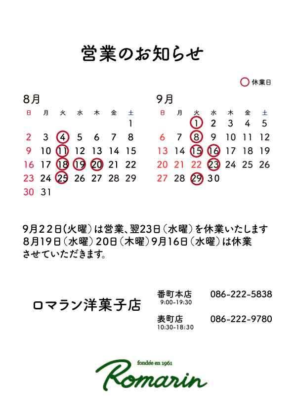 営業のお知らせ_a0056127_09315198.jpg