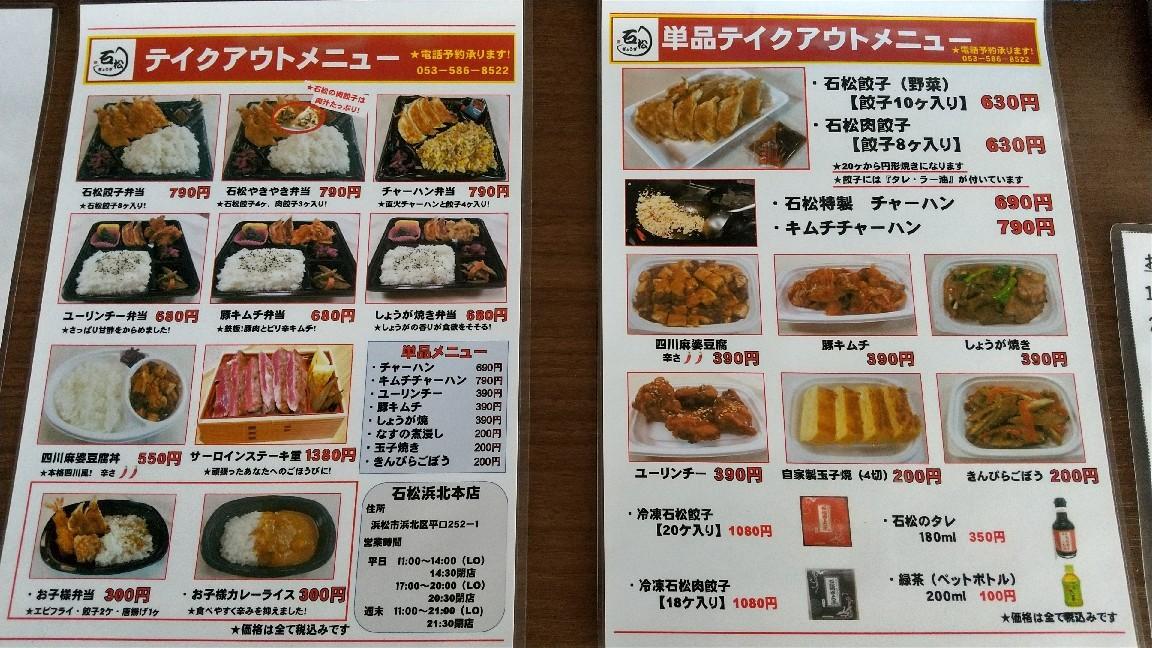 餃子 石松