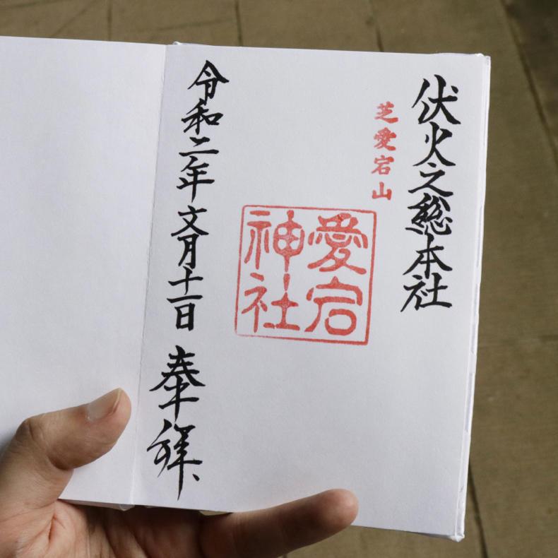 愛宕山の出世の石段を登ったので、これから出世しまくる_c0060143_13265975.jpg