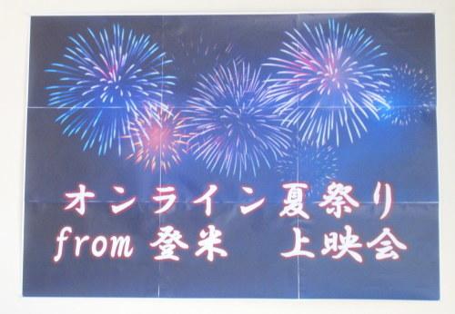 夏イベント Part2 (流しそうめん&かき氷)_c0350752_11090500.jpg