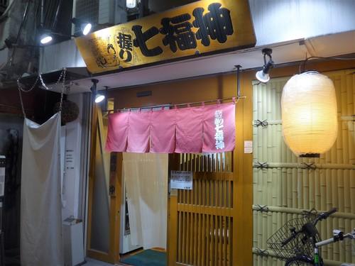 高円寺「握り七福神」へ行く。_f0232060_12131174.jpg