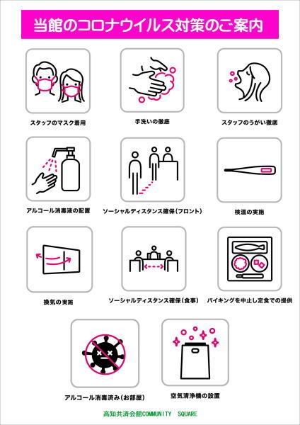 当館コロナウイルス対策のご案内及び、お客様へご協力のお願い_d0172367_16262312.jpg
