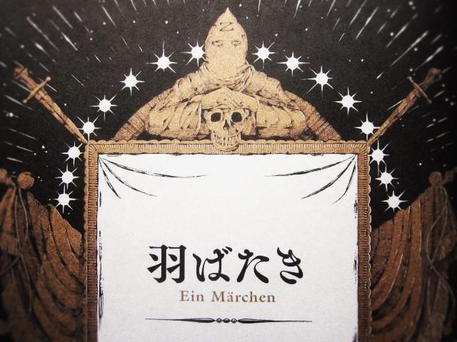 第十一作品集『羽ばたき Ein Märchen』_b0218369_22035066.jpg