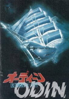 『オーディーン/光子帆船スターライト』_e0033570_19340055.jpg