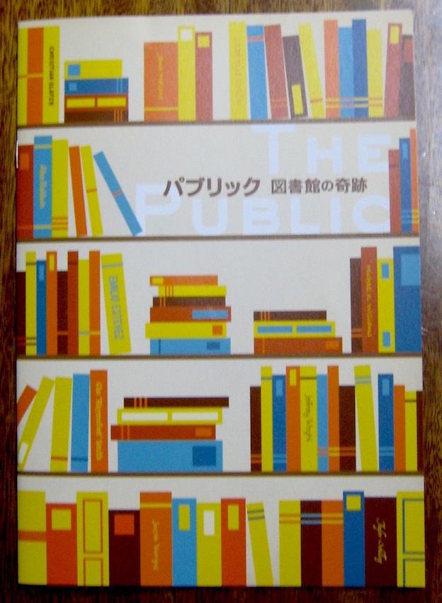 「パブリック 図書館の奇跡」を観てきた_b0057679_09595334.jpg
