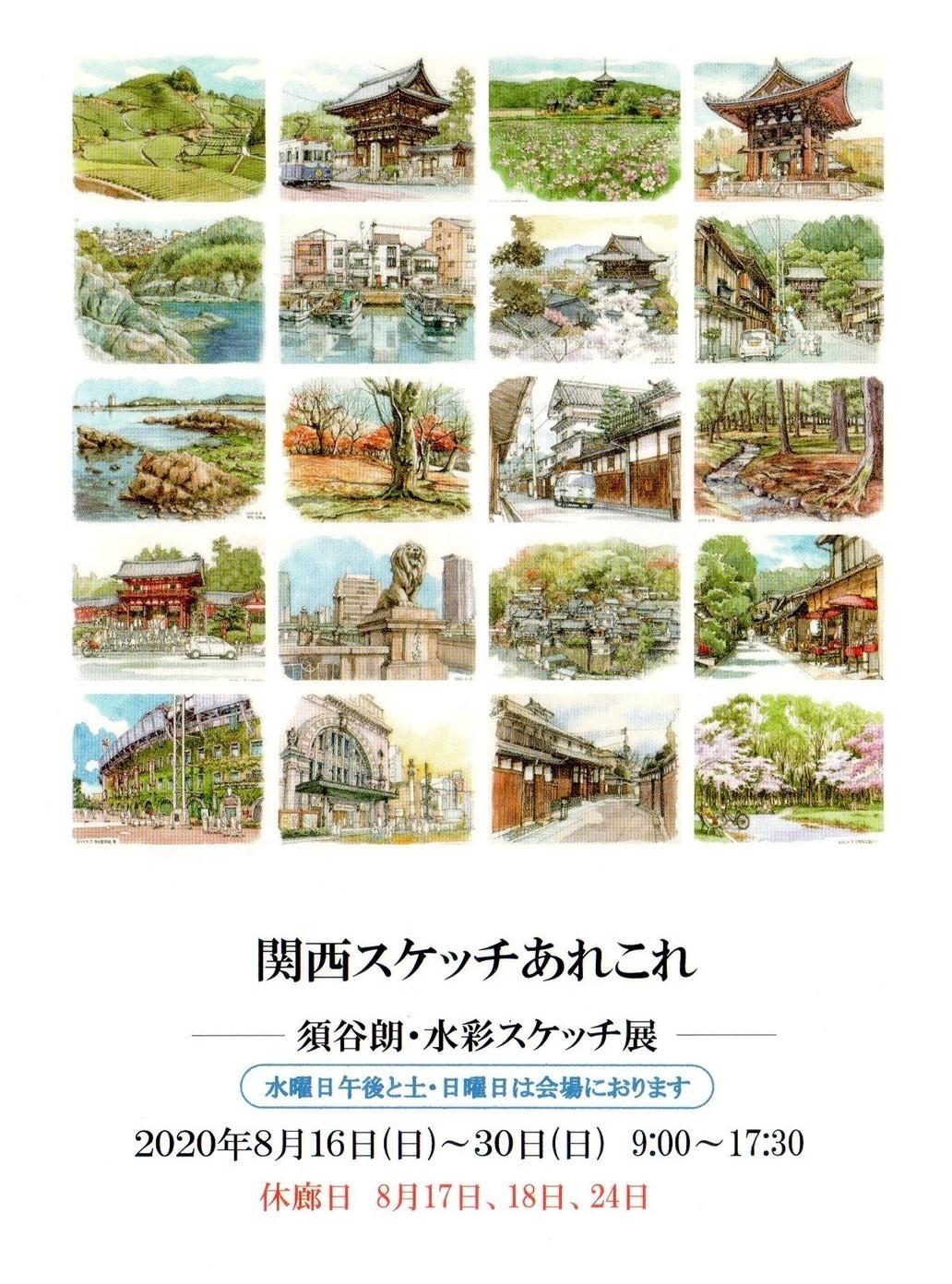 関西スケッチあれこれ ー須谷朗・水彩スケッチ展ー_e0017689_14070700.jpg