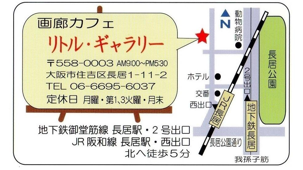 関西スケッチあれこれ ー須谷朗・水彩スケッチ展ー_e0017689_14093072.jpg