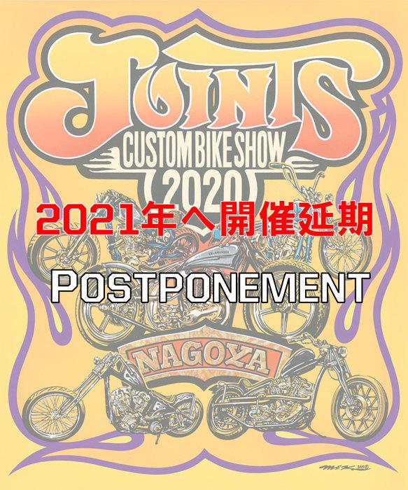 JOINTS2020延期のお知らせ_c0117500_09315518.jpg