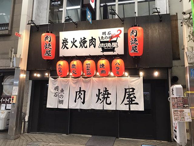 明石市本町|炭火焼肉「肉焼屋」さん 2020年6月23日オープン!_a0129705_09400129.jpg