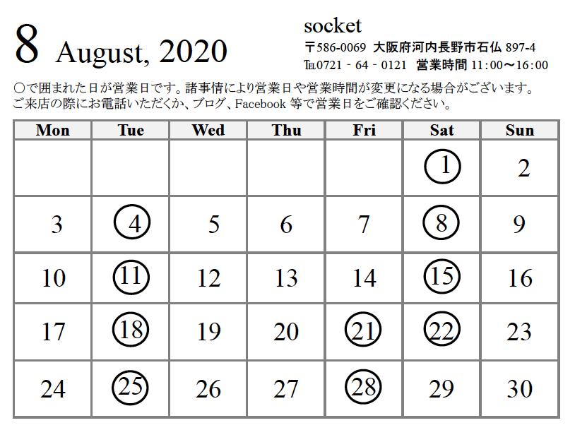 8月の営業日カレンダー_c0204609_14341128.png