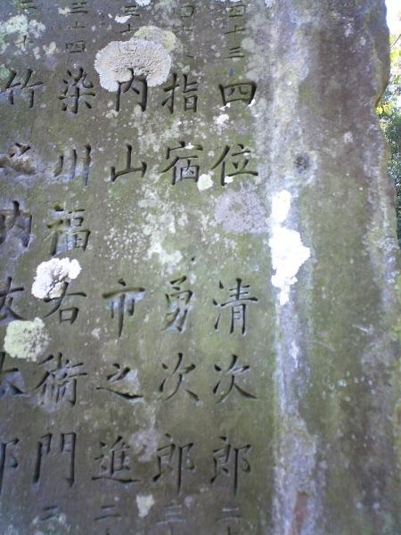 西南戦争で戦死したご先祖のこと~四位清次郎~_b0039825_00082251.jpg