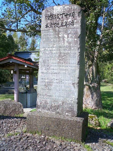 西南戦争で戦死したご先祖のこと~四位清次郎~_b0039825_00082791.jpg