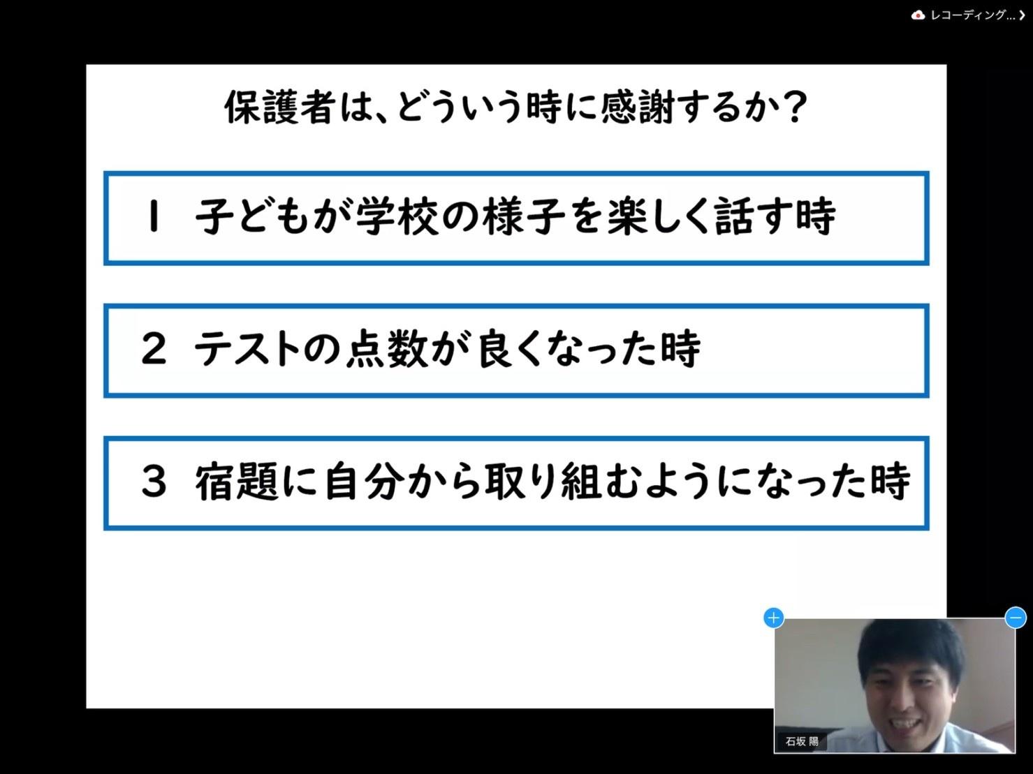 【報告】第7回子どもを伸ばす教師になる研修会 All石坂陽セミナー_e0252129_14283202.jpeg