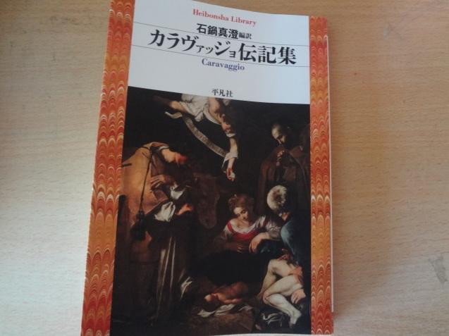 カラヴァッジョ伝記集_f0375930_13010263.jpg