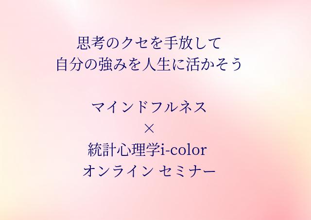 【終了】【オンライン】8/21(金)自分と向き合う! マインドフルネス × i-color セミナー_b0396744_00081065.jpg