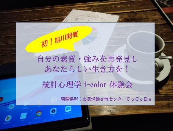 【終了】初!旭川開催  自分を再発見する統計心理学i-color 体験会_b0396744_00183077.jpg