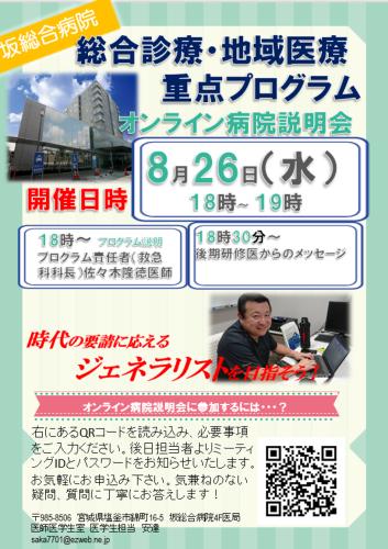 【総合診療・地域医療 重点研修プログラム始動】_b0150545_22454181.png
