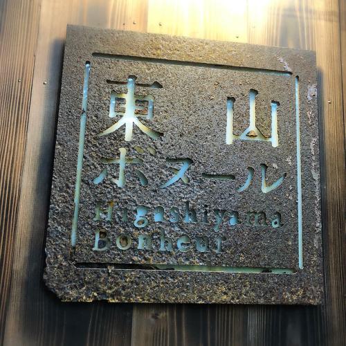 東山ボヌール_e0292546_19245992.jpg