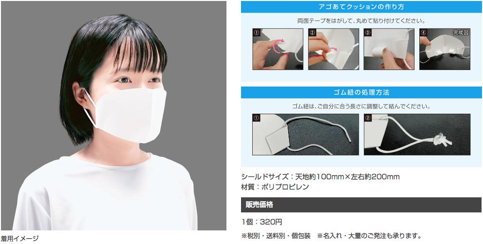 マスク型飛沫シールドのご紹介 感染予防と熱中症対策の両立に!_d0391754_16756.png