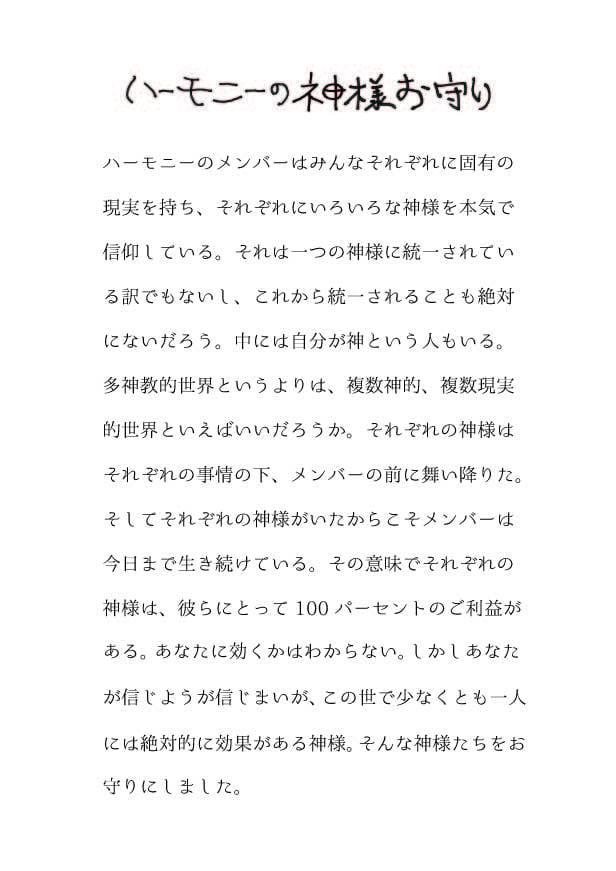 ハーモニーの神様お守り_a0021670_10004771.jpg