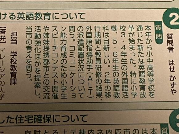 春日井市の小中学校における英語教育について_f0321473_21360526.jpeg