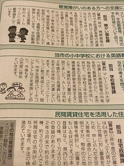 春日井市の小中学校における英語教育について_f0321473_21372277.jpeg