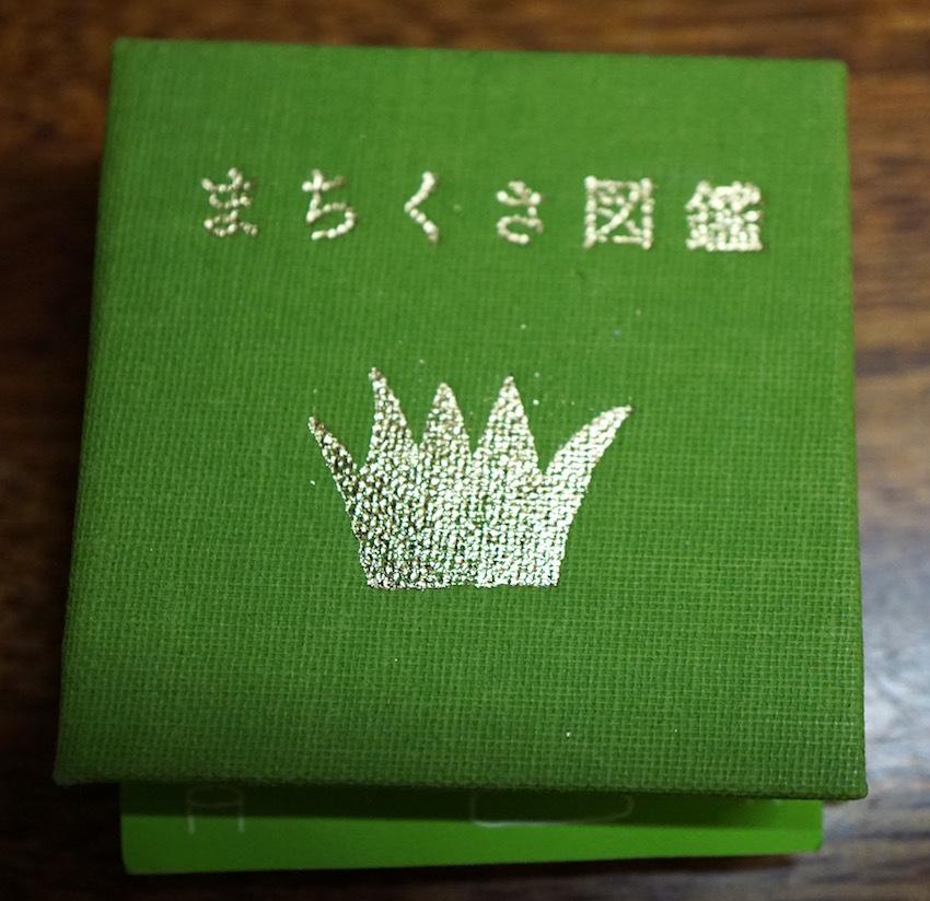 「まちくさ図鑑」_b0057679_09382836.jpg