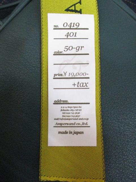 Ampersand アンパサンド Ampersand tanning shoulder bag 0419-401_e0076692_17051556.jpg