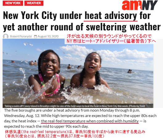 """今週、アメリカでも猛暑、""""Heat Advisory""""(ヒート・アドバイザリー)って何?_b0007805_04430964.jpg"""