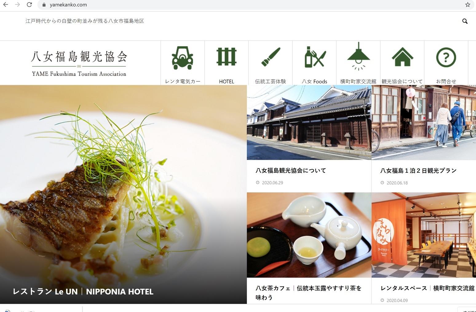 八女福島観光協会のHPがリニューアルされました_f0184711_18404609.jpg