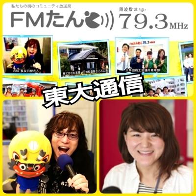 しもたぁー!FMたんと お昼どきTANTO 東大通信生放送!_b0183113_22153452.jpg