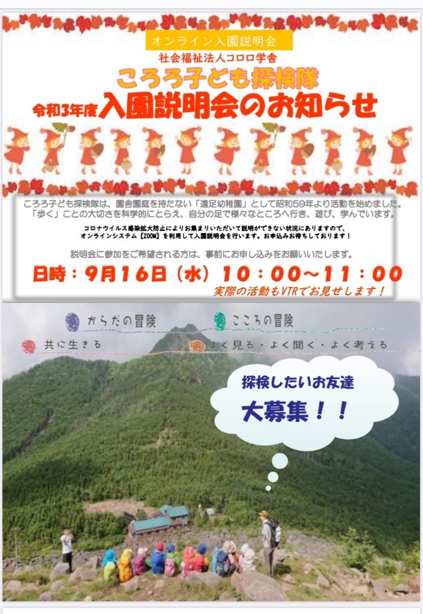 2021年度入園説明会のお知らせ_f0206223_17145836.jpg