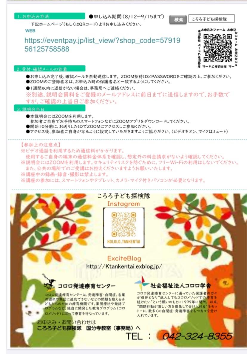 2021年度入園説明会のお知らせ_f0206223_17151160.jpg