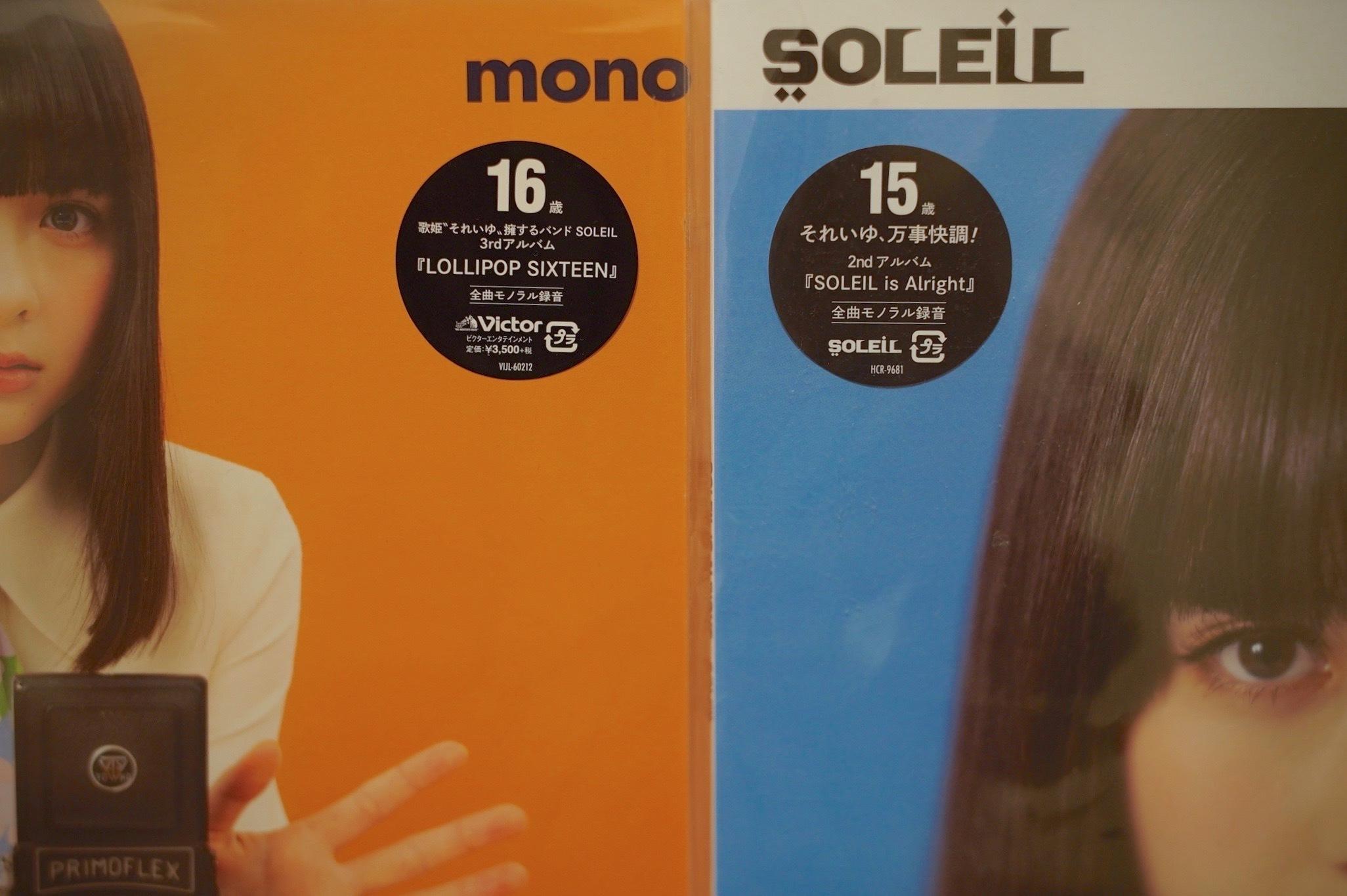 """SOLEIL mania :  №.9 \""""Collector\'s Guide (2) 1st Album\"""" 入手出来ない故の戯言_f0057849_11342248.jpg"""
