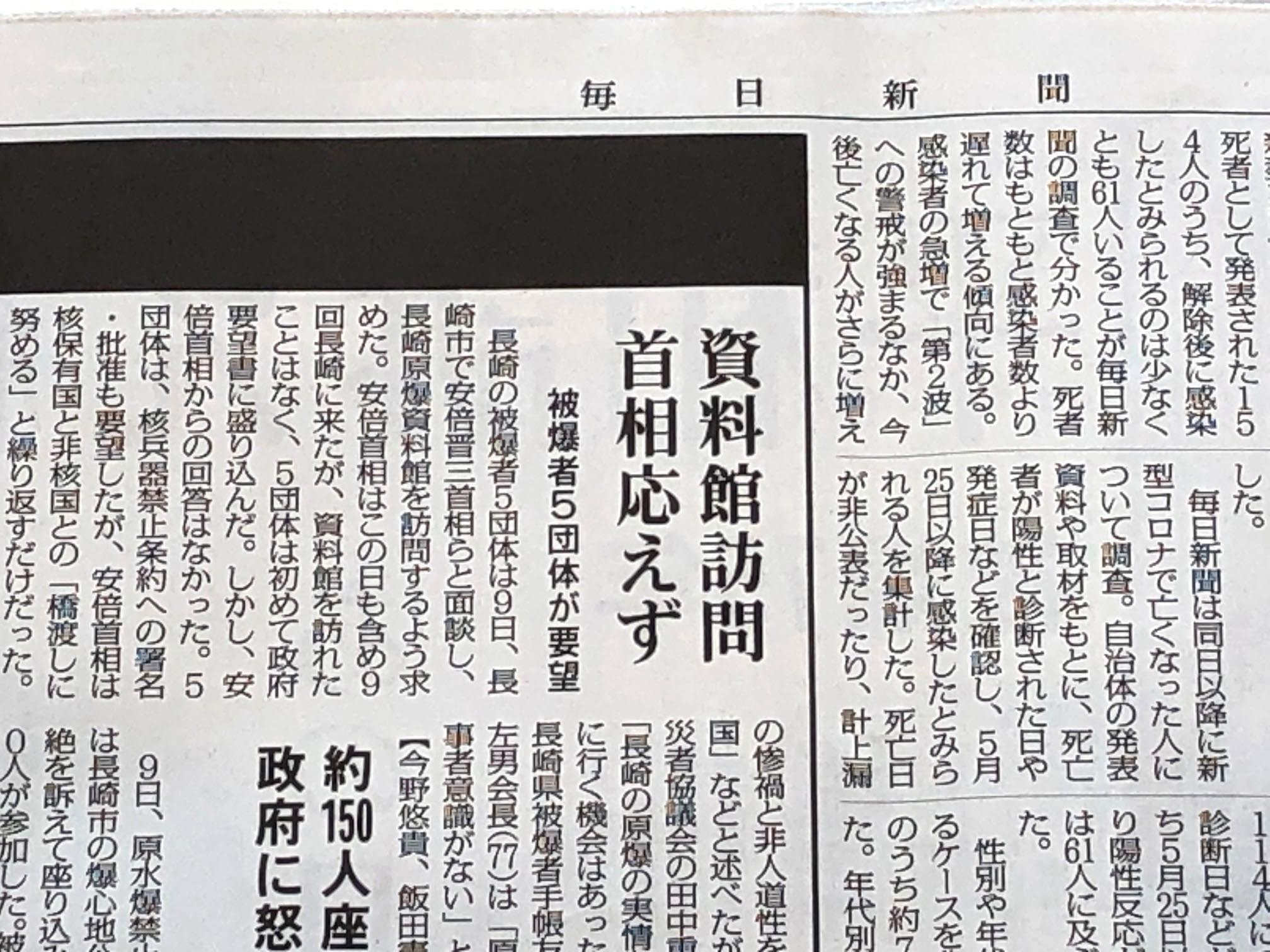 新聞読み比べ②議会の調査権_c0052876_18151088.jpg