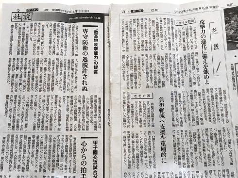 新聞読み比べ②議会の調査権_c0052876_18151140.jpg
