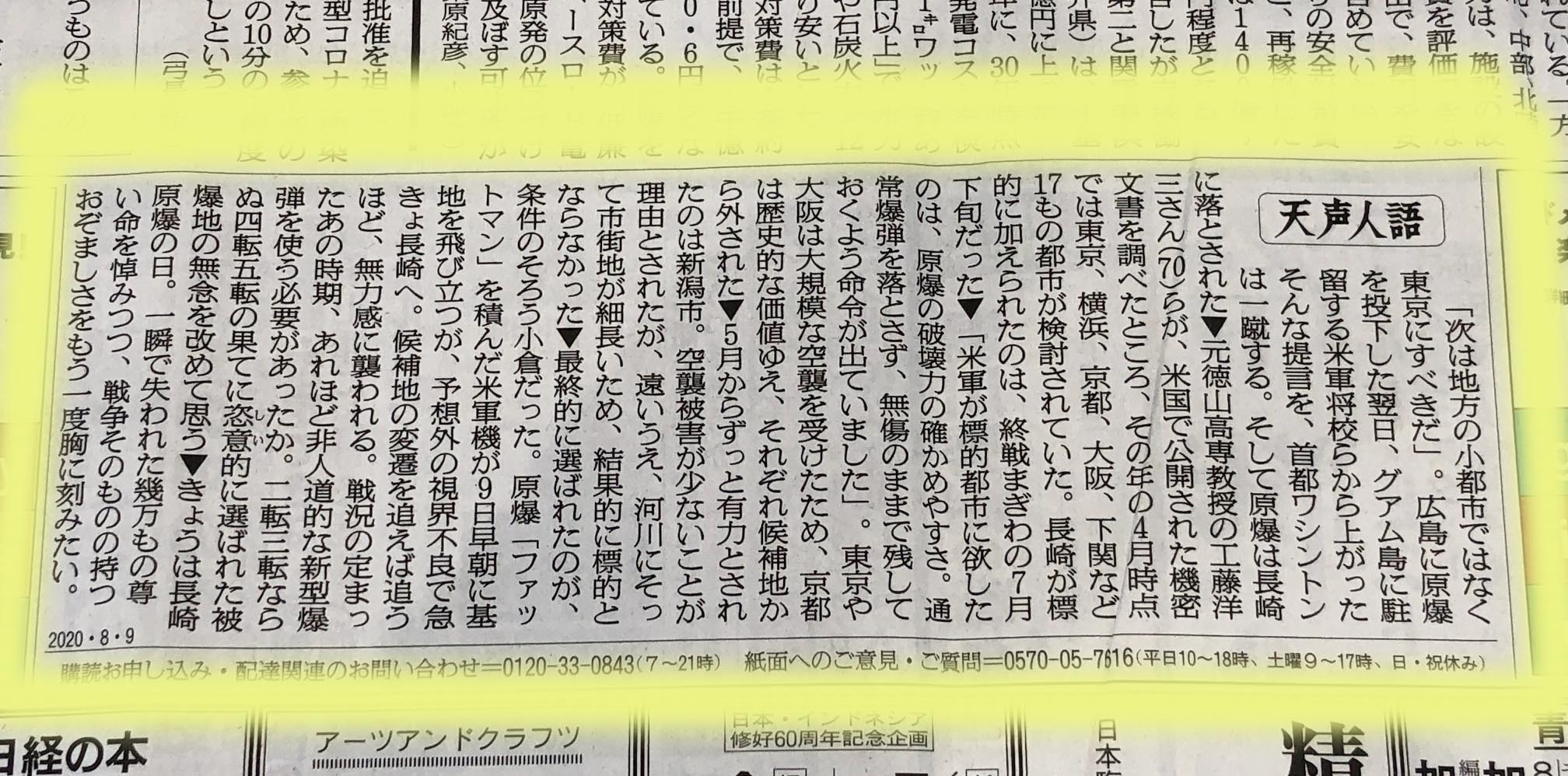 新聞読み比べ①友人が朝日に_c0052876_18151150.jpg