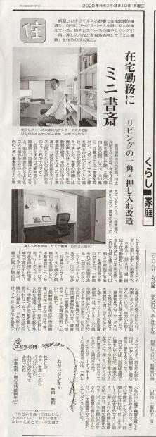 読売新聞に掲載されました_b0349892_08170654.jpg