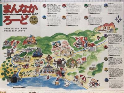 【パンフレット整理その29】1998年高知県パンフレット_b0004410_17482557.jpg