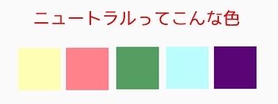 オシャレ配色のキーカラー【ニュートラル】の考え方_f0249610_16385415.jpg