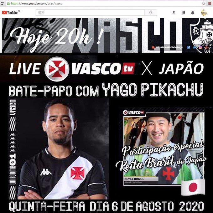 【3週間で5本!ブラジルの番組に出演】ブラジルでまたもバズり話題に。笑、、VASCO TVには3週連続出演!_b0032617_14353526.jpg