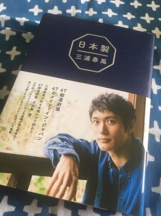 三浦春馬さん「日本製」_b0173222_22250663.jpeg